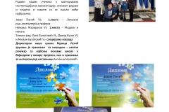 НАГРАДА У ОКВИРУ ПРОЈЕКТА ЕНЕРГИЈА ЈЕ СВУДА ОКО НАС И ДАНИ ИНФОРМАТИКЕ1-1